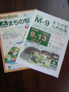 080913machinoekikaigi_1247~02