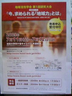 090411地域活性学会第1回_1650~01