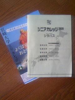 090525最新・シニアカレッジ_0914~01