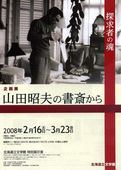 山田昭夫の書斎展