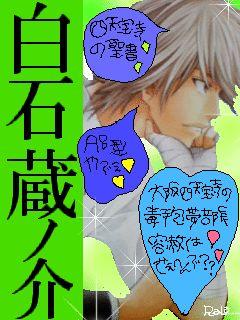 白石蔵ノ介31