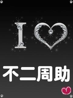 文字画18