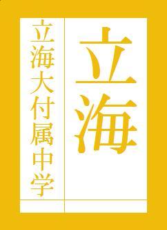 文字画25