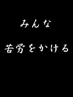 文字画32