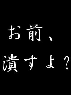 文字画33