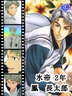 鳳長太郎20