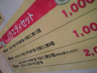 aizuya02-11-08-2.jpg
