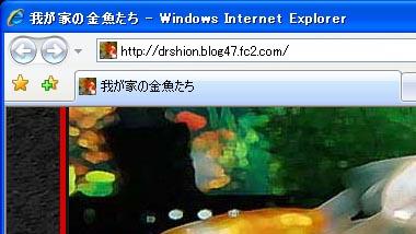 IE7の画面