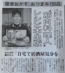 筋肉料理人レシピ本出版2