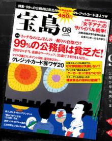 月刊宝島8月号