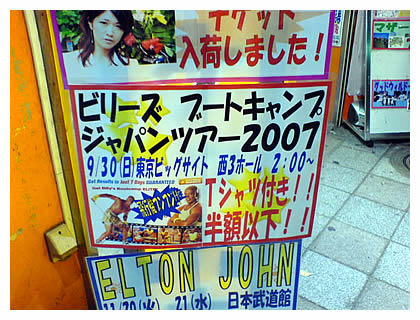ビリーズブートキャンプ ジャパンツアー2007 Tシャツ付き!!半額以下!!