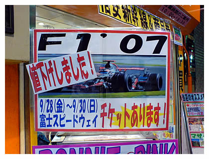 F1 07 チケットあります!値下げしました!