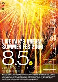 yagai_2006