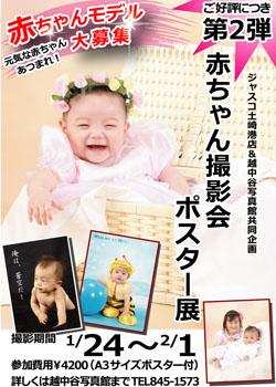ポスター展7×10