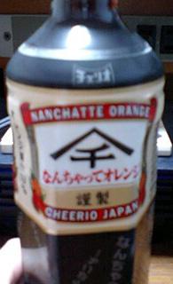おもいっきり醤油