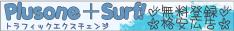 Plusone+Surf!