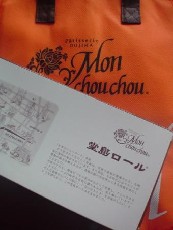 monchouchou2