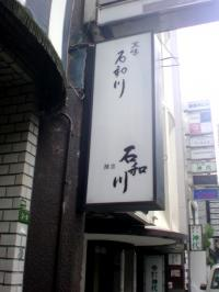 iwakawa1