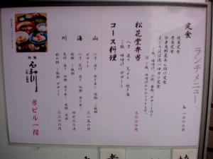iwakawa2