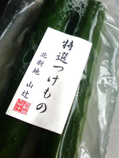 yamatsuji2