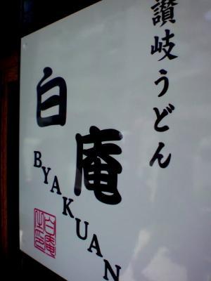 byakuan1