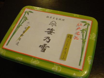 sasanoyuki1