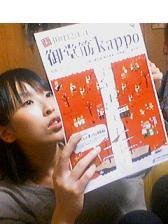 kappo_20081011000252.jpg