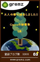3月20日頃に木になりました。