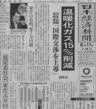 日経記事1
