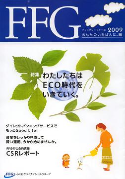 FFG表紙
