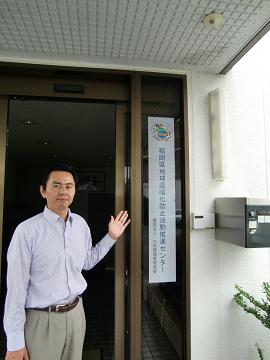 福岡温防センター