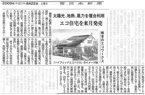 西日本新聞記事