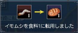 生食いイモムシ