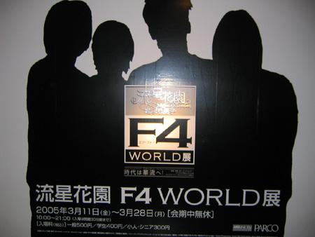 F4parco01.jpg