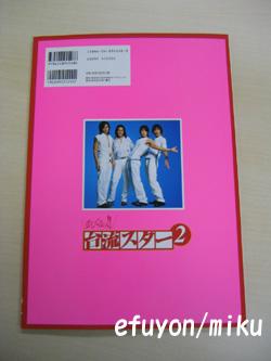 tokimeki2-2.jpg