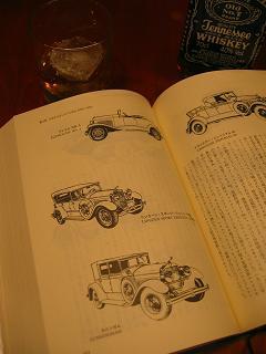 酒を飲みながら「世界自動車図鑑」のページをめくる