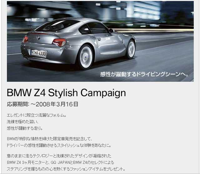 Bmw Z4 Blog: カードdeマイレージBMW Z4 Stylish Campaign(Z4 3ヶ月モニター