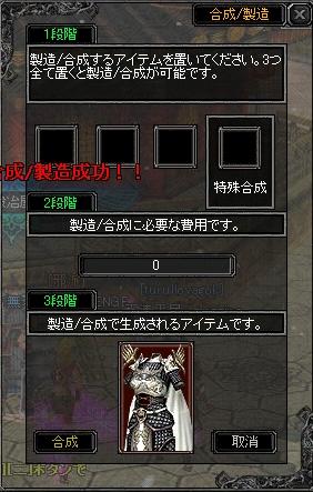 ハテン鎧女2