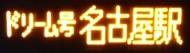 「ドリームなごや3号」2号車の行き先表示幕