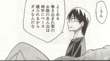 makikomare_syujinkou.jpg