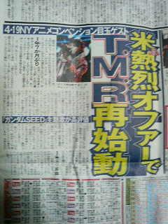 2/8 スポーツ報知
