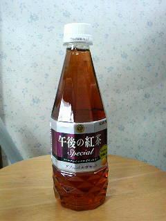 午後の紅茶 Special