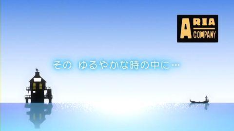 (#アニメ) ARIA The ORIGINATION 第07話 「その ゆるやかな時の中に・・・」.avi_000242776_s
