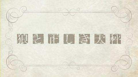 (#アニメ) 狼と香辛料 第08話 「狼と正しき天秤」.avi_000206414_s