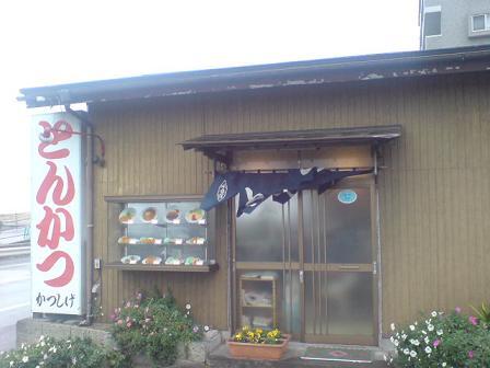 かつしげ店
