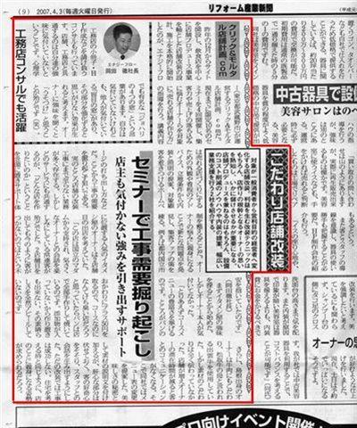 リフォーム産業新聞4月3日号
