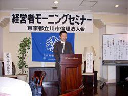 立川市倫理法人会モーニングセミナー