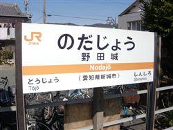 野田城駅1