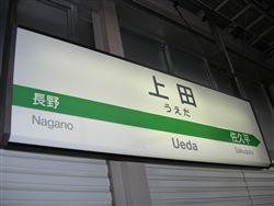 「あさま」に乗って上田まで