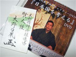 写真の代わりに買った講演DVDと田端さんの名刺